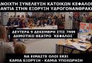 (09/12/19) – 8th open assembly of Kefalonia residents against hydrocarbon mining@Kefalos Theatre 19:00