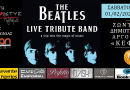 (01/02/20) – The Beatles (tribute band) play at Kefalos Theatre 21:00