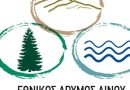 Ainos National Park Management Authority Press Release