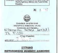 GOOD NEWS DAY It's official Greece has chosen the declaratory system