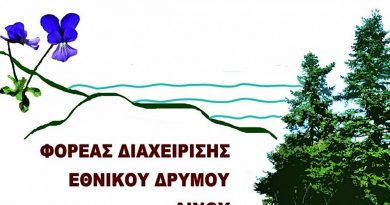 Creation of a Geopark and Geodesy in Kefalonia & Ithaca