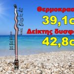 Heatwave Day 2 (update) – Kefalonia reached 39.1 C today and it felt more like 43 C