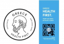 """Region communication regarding """"Health First"""" mark for the tourist accommodations"""