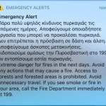 Greek PM has just given this speech to the nation regarding the fires and 112 national alert